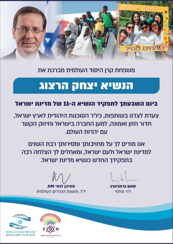 פרסום מודעת ברכה לרגל השבעתו של יצחק הרצוג לנשיא ה-11 של מדינת ישראל מארגון קרן היסוד בעיתונים ישראל היום, ידיעות אחרונות, מעריב והארץ
