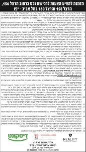 פרסום מודעת הזמנה להציע הצעות לרכישת נכסים ברחוב הרצל תל אביב, עבור עו״ד אוראל בר-דיין וקסלר ברגמן ושות׳, עו״ד בעיתונים ידיעות אחרונות, גלובס ודה מרקר
