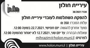 פרסום מודעת מכרז להפקת השתלמות עבור עובדי עיריית חולון בעיתון ידיעות אחרונות בעיתון כלכליסט