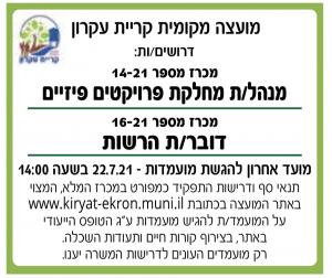 פרסום מודעת דרושים לתפקידים- מנהלת מחלקת פרוייקטים פיזיים ודוברת הרשות עבור מועצה מקומית קריית עקרון בעיתון ישראל היום ובעיתון גלובס
