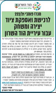 פרסום מודעת מכרז לרכישה ואספקת ציוד יצירה ומשחק עבור עיריית הוד השרון בעיתונים גלובס, ישראל היום ובעיתון ירוק