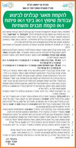פרסום מודעת מכרז להקמת מאגר קבלנים לביצוע עבודות שיפוץ, בינוי, פיתוח והקמת מבנים ותשתיות עבור חברת גני יהושע בע״מ בעיתונים ישראל היום וגלובס
