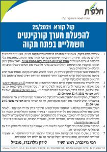 """פרסום מודעת קול קורא להפעלת מערך קורקינטים חשמליים בפתח תקווה עבור חלפ""""ת בעיתונים ישראל היום וגלובס"""