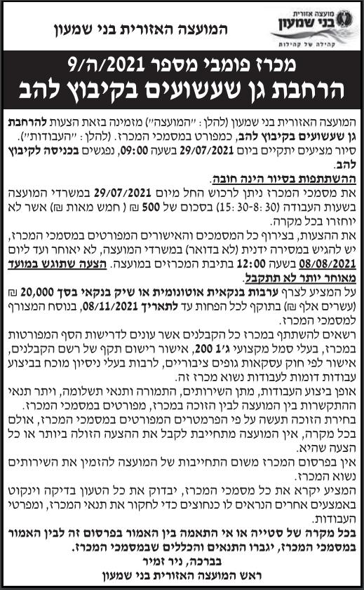 פרסום מודעת מכרז להרחבת גן שעשועים בקיבוץ להב עבור המועצה האזורית בני שמעון בעיתונים ידיעות אחרונות וגלובס