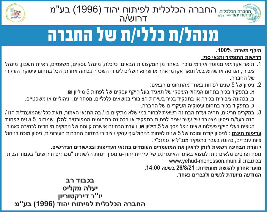 """פרסום מודעת דרושים לתפקיד מנהל/ת כללי/ת עבור החברה הכלכלית לפיתוח יהוד בע""""מ בעיתונים ידיעות אחרונות וגלובס"""