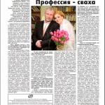 פרסום בעיתון נובוסטי