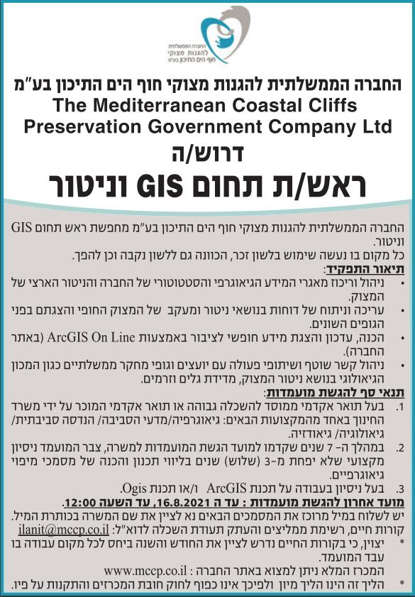 """פרסום מודעת דרושים לתפקיד ראש/ת תחום GIS וניטור עבור החברה הממשלתית להגנות מצוקי חוף הים התיכון בע""""מ בעיתונים ידיעות אחרונות וגלובס"""