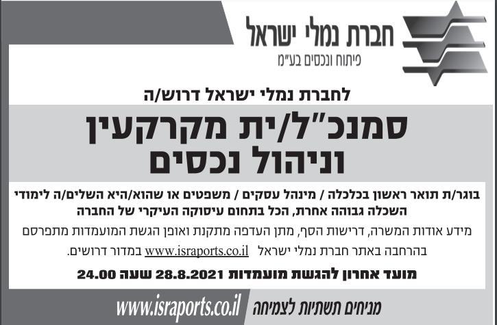 """פרסום מודעת דרושים לתפקיד סמנכ""""ל/ית מקרקעין וניהול נכסים עבור חברת נמלי ישראל בעיתונים מעריב, ידיעות אחרונות ופנורמה"""