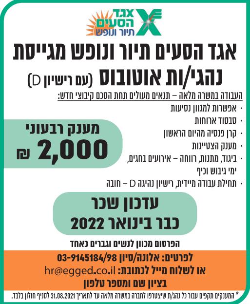 פרסום מודעת דרושים לתפקיד נהגי/ות אוטובוס בעלי רשיון D עבור אגד היסעים תיור ונופש בעיתונים ישראל היוםוידיעות אחרונות