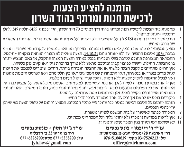 פרסום מודעת הזמנה להציע הצעות לרכישת חנות ומרתף בהוד השרון עבור עו״ד רן רייכמן ועו״ד ג׳יין חסון – כונסי הנכסים בעיתונים ידיעות אחרונותוגלובס