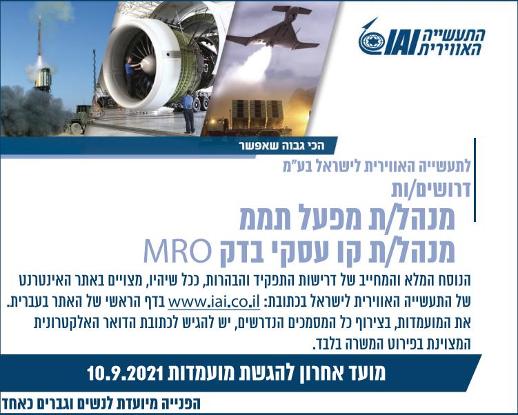 פרסום מודעת דרושים לתפקידים בתעשייה האווירית לישראל בע״מ בעיתונים ישראל היום וידיעות אחרונות
