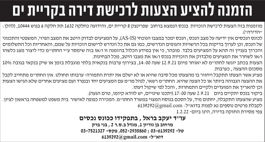 פרסום מודעת הזמנה להציע הצעות לרכישת דירה בקריית ים עבור עו״ד יעקב בראל, כונס הנכסים בעיתונים ידיעות המפרץ וידיעות חיפה