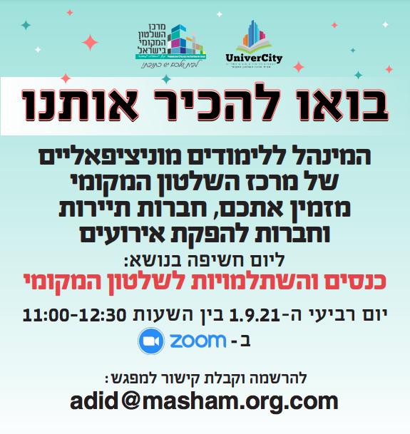 פרסום מודעה מסחרית ליום חשיפה בנושא כנסים והשתלמויות עבור מרכז השלטון המקומי בישראל בעיתונים מעריב וידיעות אחרונות
