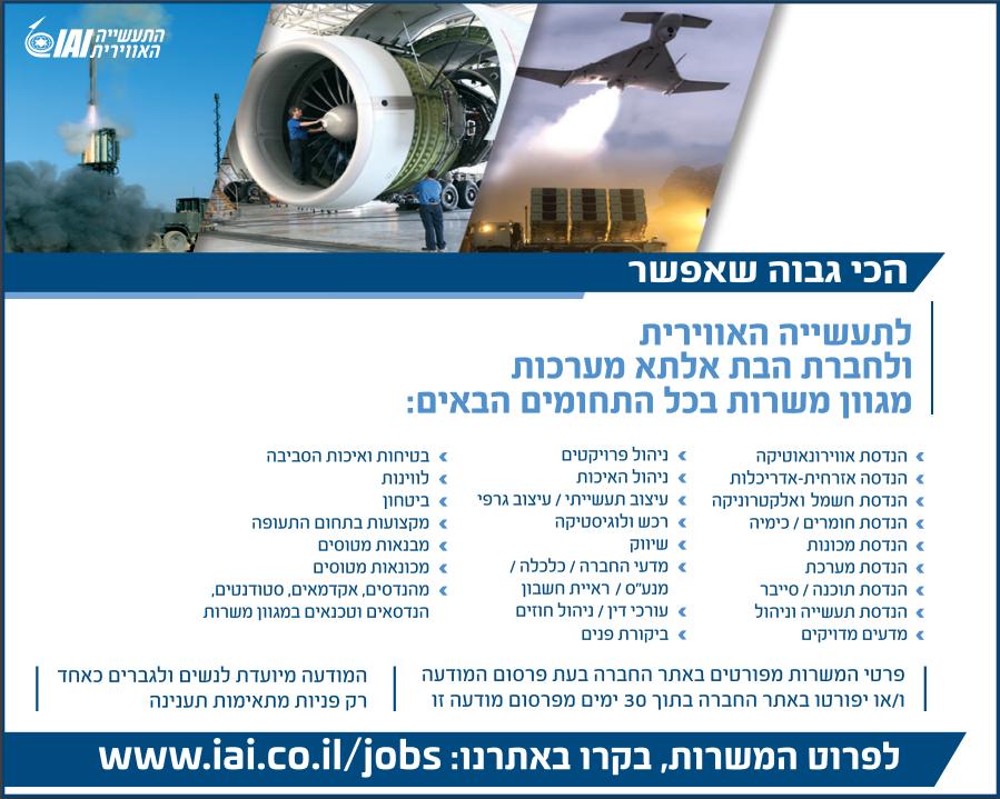 פרסום מודעת דרושים למגוון תפקידים עבור התעשייה האווירית וחברת הבת אלתא בעיתונים מעריב וידיעות אחרונות