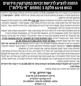 """פרסום מודעת הזמנה להציע הצעות לרכישת זכויות מקרקעין במתחם """"פי גלילות"""", אבי דוידוב, עו""""ד ב""""כ הבעלים בעיתונים ישראל היום, כלכליסטודה מרקר"""