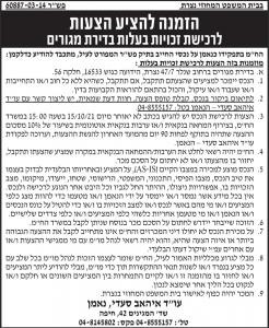 """מודעת הזמנה להציע הצעות לרכישת זכויות בעלות בדירת מגורים ברחוב שנלר בחיפה, פורסמה עבור עו""""ד איהאב סעדי, נאמן בעיתונים אל סינארה, כל אל ערב ואל-איתיחאד"""