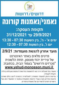 פרסום מודעת דרושים לתפקיד נאמני/ נאמנות קורונה עבור עיריית יהוד- מונסון בעיתונים גלובס וידיעות אחרונות