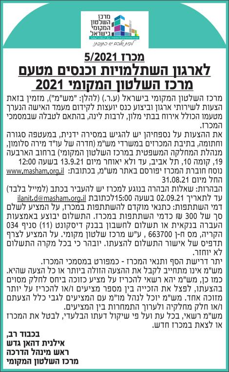 פרסום מודעת מכרז לארגון השתלמויות וכנסים מטעם מרכז השלטון המקומי 2021 בעיתונים ישראל היום וידיעות אחרונות