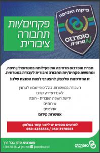פרסום מודעת דרושים לתפקיד פקחים/יות תחבורה ציבורית עבור חברת סופרבוס בעיתונים ידיעות חיפה וידיעות המפרץ