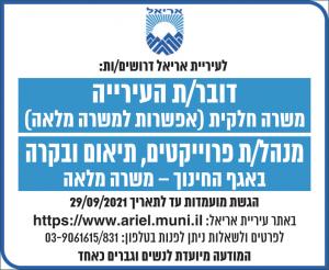 פרסום מודעת דרושים לתפקיד דובר/ת העירייה עבור עיריית אריאל בעיתונים ידיעות אחרונות וגלובס