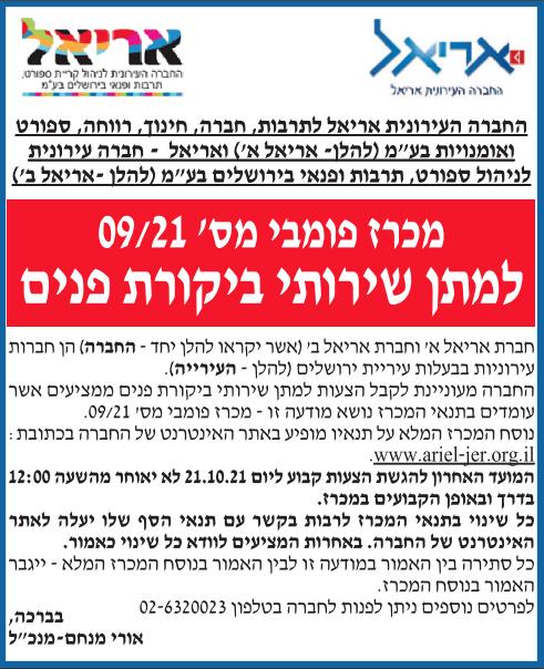 פרסום מודעת מכרז למתן שירותי ביקורת פנים עבור החברה העירונית אריאל בעיתוניםישראל היום, כלכליסטובידיעות ירושלים