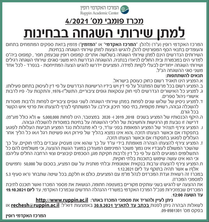 פרסום מודעת מכרז למתן שירותי השגחה בבחינות עבור המרכז האקדמי רופין בעיתונים איאם אל עראב, גלובס, כלכליסט ודה מרקר