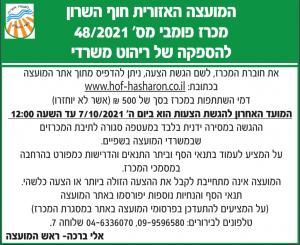 פרסום מודעת מכרז להספקת ריהוט משרדי עבור המועצה האזורית חוף השרון בעיתונים מעריב והארץ
