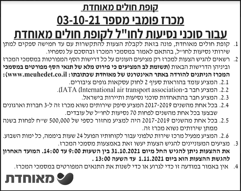 """פרסום מודעת מכרז עבור סוכני נסיעות לחו""""ל לקופת חולים מאוחדת בעיתונים מעריב, דה מרקר ואל סינארה"""