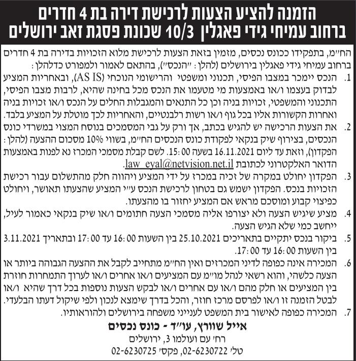 פרסום מודעת הזמנה להציע הצעות לרכישת דירה ברחוב עמיחי גידי פאגלין בפסגת זאב ירושלים בעיתונים ידיעות אחרונות וגלובס