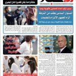 פרסום מודעה בעיתון אלחבר