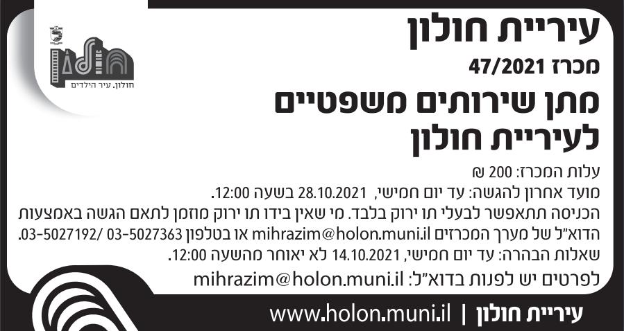 פרסום מודעת מכרז למתן שירותים משפטיים עבור עיריית חולון בעיתון ידיעות אחרונות ובעיתון כלכליסט