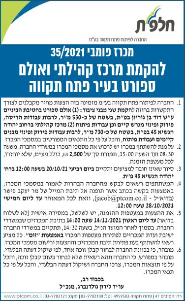 פרסום מודעת מכרז להקמת מרכז קהילתי ואולם ספורט בפתח תקווה עבור החברה לפיתוח פתח תקווה בע״מ בעיתונים ישראל היום וגלובס