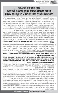 פרסום מודעת הזמנה לקבלת הצעות למתן הרשאה לשימוש במגרשים בפארק נמלי ישראל - בעורף נמל אשדוד עבור חברת נמלי ישראל בע״מ בעיתונים מעריב, דה מרקרוכלכליסט