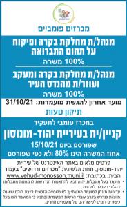 מודעת מכרז ומודעת דרושים למגוון תפקידי ניהול וקניינות עבור עיריית יהוד-מונסון פורסם בעיתון ישראל היום ובעיתון מעריב