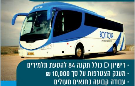מודעת דרושים לתפקיד נהג/ת אוטובוס לבון טור