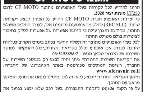 מודעת ריקול לבעלי אופנוע מתוצרת CF MOTO