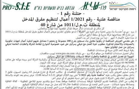 מודעת דרושים בעיתונים בשפה הערבית