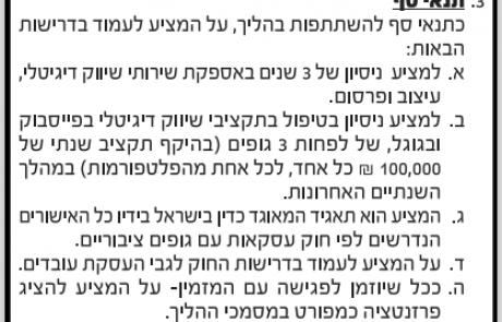 מודעת דרושים לשיווק דיגיטלי לג'וינט ישראל