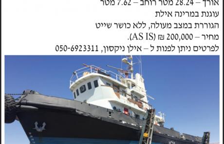 """מודעה מסחרית למכירת גוררת ים פתוח – """"צאלה"""""""