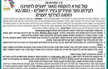 מודעת קול קורא ליועצים לקידום נוער בירושלים