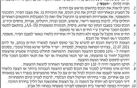 מודעת הזמנה להציע הצעות לרכישת נכס בתל אביב