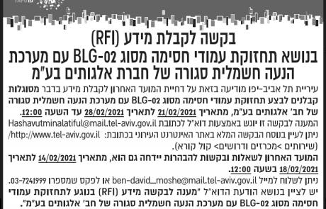 מודעת RFI לתחזוקת עמודי חסימה בתל אביב