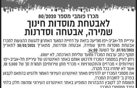 מודעת מכרז עבור עירית תל אביב בעיתון