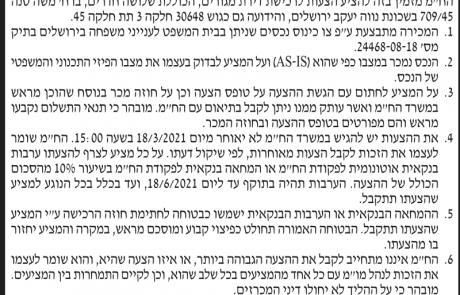 מודעת הזמנה להציע הצעות לדירה בירושלים