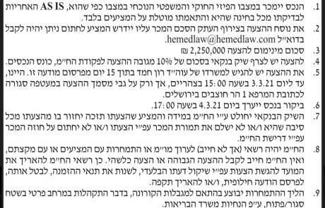 מודעת הזמנה להציע הצעות לנכס בירושלים