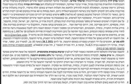 הזמנה להציע הצעות לרכישת נכסי חב׳ פלואידפייל בע״מ