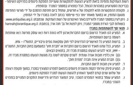 מודעה סטטוטורית להספקת פיגומים בירושלים