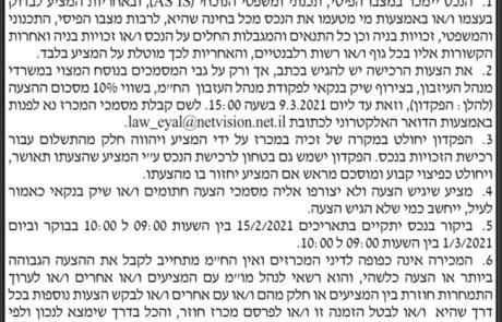 מודעת כונס נכסים לדירה בירושלים