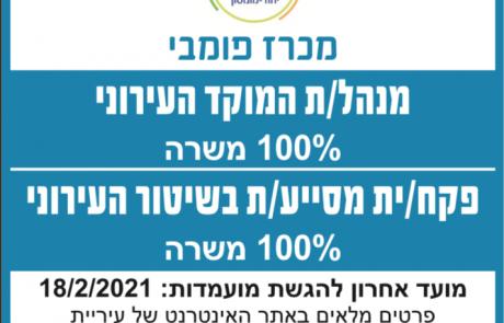 מודעת דרושים לתפקידים בעיריית יהוד-מונוסון