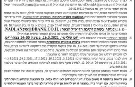 הזמנה להציע הצעות לנכס ביהודה הלוי תא
